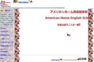 アメリカンホーム英会話学校のHP