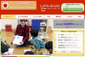 アップル英語教室 / アップルイングリッシュネットワーク 浅水教室のHP