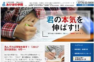 あけぼの学院 福井本部教室のHP