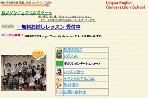 Lingua英会話スクールのHP