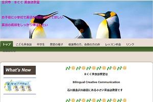 BCC英会話教室 楠田教室のHP