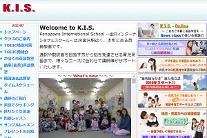 K.I.S. 金沢インターナショナルスクールのHP