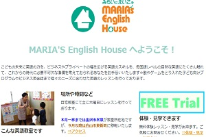 MARIA'S English HouseのHP