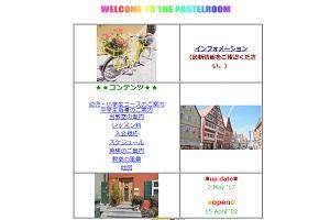 パステルルーム英語教室のHP