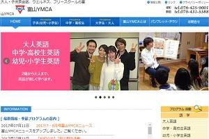 富山YMCA 富山駅前センターのHP