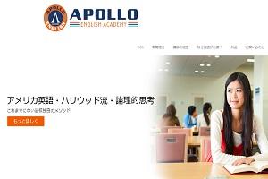 アポロ・イングリッシュ・アカデミーのHP