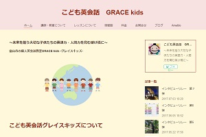 こども英会話 GRACE kids -グレイスキッズ-のHP