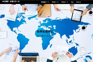 MIC通訳・外語スクールのHP