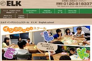 エルクイングリッシュスクール(ELK)のHP