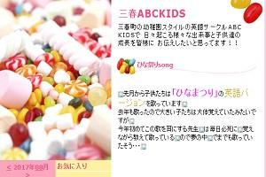 三春ABC-KIDSのHP
