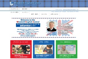 Windmill English CentreのHP