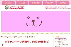 アカデミーこども英語教室 Gemmy SmileのHP