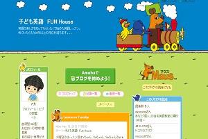 子ども英語 Fun HouseのHP