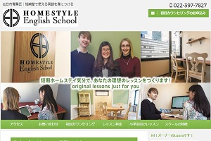 Homestyle English SchoolのHP