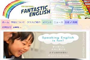 FANTASTIC ENGLISHのHP