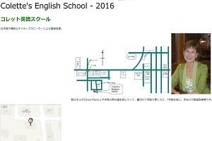 コレット英語スクールのHP