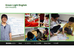 Green Light English 英会話教室のHP