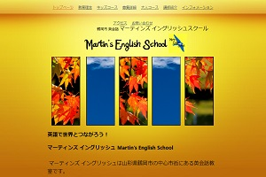 Martin's English SchoolのHP