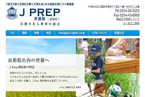 J PREP 斉藤塾 酒田教室のHP