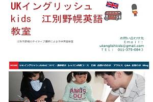 UKイングリッシュkids 江別野幌子ども英語教室のHP