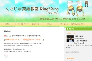 くさじま英語教室Ring*Ring 藤島教室(自宅)のHP