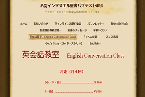 英会話教室 English Conversation ClassのHP