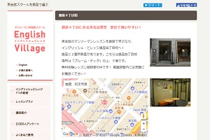 English Village 銀座4丁目校のHP