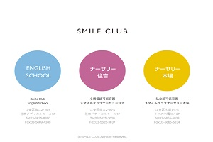 Smile Club English SchoolのHP