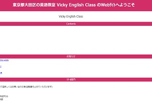 Vicky English ClassのHP