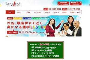ラングランド 渋谷校のHP