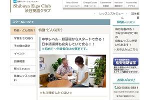 渋谷英語クラブのHP
