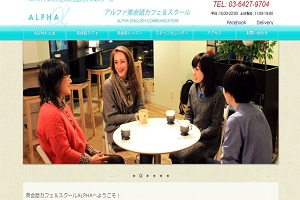 ALPHA英会話カフェ&スクールのHP