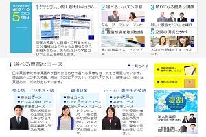 日米英語学院 渋谷校のHP