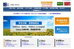 AGOSジャパン 渋谷校のHP