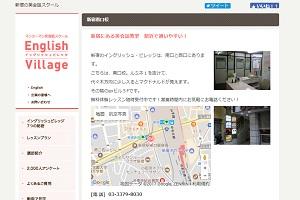 English village 新宿南口校のHP