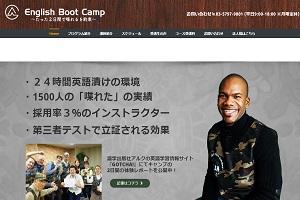 English Boot Camp 二子玉川ベースのHP