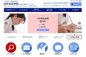 日米会話学院のHP
