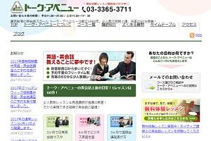 英会話スクール トーク・アベニュー新宿のHP