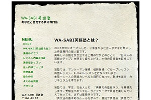 WA-SABI英語塾のHP