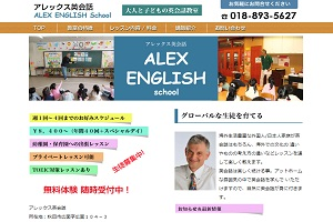 アレックス英会話教室のHP