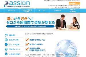 英会話スクールPassion 中野本校のHP
