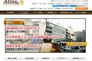 アトラスマンツーマン英会話 横浜ランゲージスペースのHP