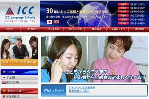 ICC外語学院 横浜校のHP