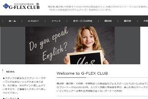 G-flex 横浜校のHP