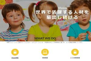 Global Sky Education ミライジング 菊名教室のHP