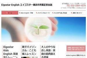 Eigostar English エイゴスター横浜のHP