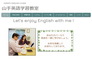 山手英語学習教室のHP