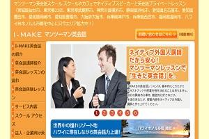 I-MAKE(アイメイク)横浜金沢校のHP