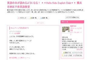Hello Kids English ClubのHP