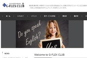 G-FLEX CLUB 大和校のHP